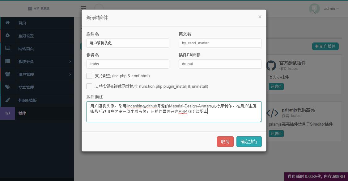 HYBBS插件开发教程(初始篇,三)制作用户随机头像插件