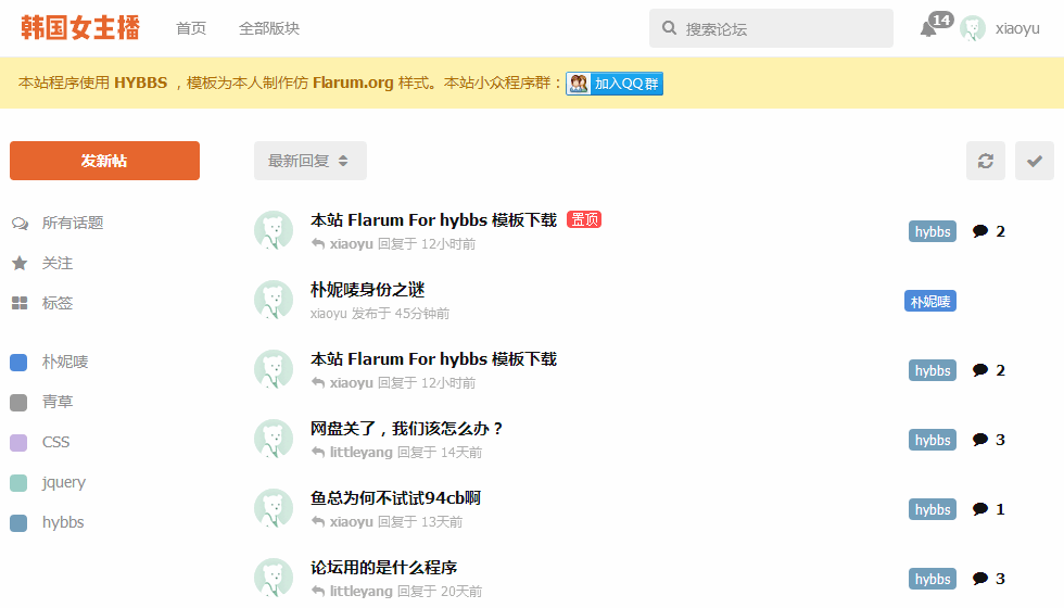 Flarum For hybbs 模板.png