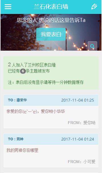 【独家开发】PHP校园表白墙网站源码